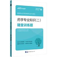 中公教育2021国家执业药师资格考试学习用书:药学专业知识(二)随堂训练题