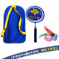 羽毛球拍初学3-12岁儿童小学生 羽毛球双拍 球拍亲子户外