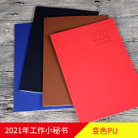 2020年皮面工作小秘书 商务纯色效率手册会议记录月计划本笔记本子