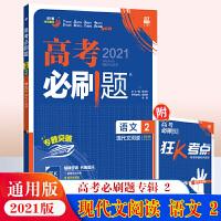 2021高考必刷题 高考语文2现代文阅读 高中语文专项训练 理想树67高考自主复习 高考语文真题模拟专题训练 重难点易错