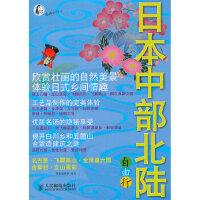 【二手书9成新】日本中部北陆自由行墨刻编辑部9787115251169人民邮电出版社