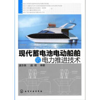 现代蓄电池电动船舶的电力推进技术