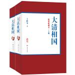 大清相国(全二册)精装收藏本