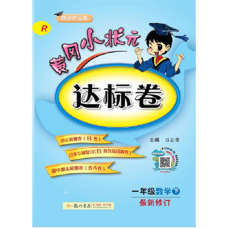 2019年春季 黄冈小状元达标卷 一年级数学(下)R 人教版
