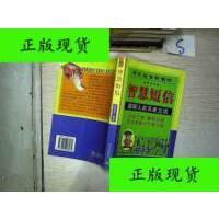 【二手旧书9成新】智慧短信*; 吕宇强 编著 9787800408465昆仑出版社