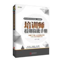 时代光华:培训师授课技能手册(2017版)