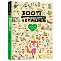 儿童英文主题联想300句 3-6岁少儿英语启蒙卡通图画书 中英文双语对照认知绘本 幼儿园宝宝单词学习教辅书 亲子共读早教书