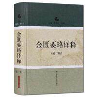 金匮要略译释 第二版 中医学书籍 上海科学技术出版社出版 正版