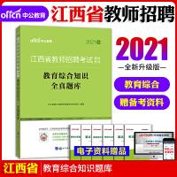 中公教育2020江西省教师招聘考试辅导教材教育综合知识全真题库