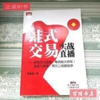 【旧书二手书85品】蛙式交易实战直播 /肖兆权 广东经济出版社有限公司