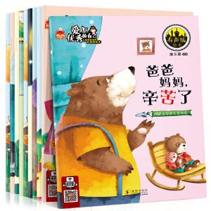 全10册爱上优秀的自己幼儿园中班大班儿童语言训练情商绘本0-3-4-5-6