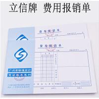 立信24K费用报销费单通用23*13CM财务专用会计凭证报销单据T6式