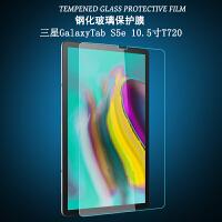 三星 Galaxy Tab S5E钢化膜10.5英寸平板电脑T720保护贴膜T725高清防爆玻璃膜