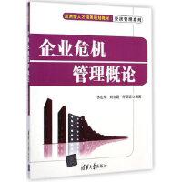 【二手旧书8成新】企业危机管理概论(应用型人才培养规划教材 经济管理系列) 苏红梅,刘宇霞,符亚男著 97873023