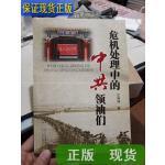 【二手旧书9成新】危机处理中的中共领袖们 /王相坤 四川人民出版社