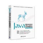 Java程序设计经典课堂 金松河,王捷,黄永丽 清华大学出版社 9787302366355