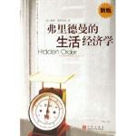 弗里德曼的生活经济学(新版)戴维・弗里德曼9787508606026【新华书店 稀缺收藏书籍】