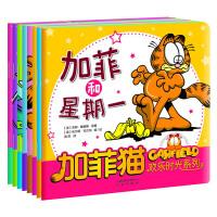 加菲猫欢乐时光系列(套装共8册)