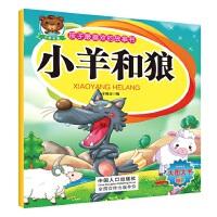 孩子最喜欢的故事书-小羊和狼