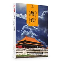 印象中国・文明的印迹・故宫