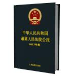 中华人民共和国最高人民法院公报(2017年卷)