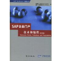 SAP企业门户技术和编程(影印版・精装)