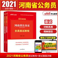 中公教育2020河南省公务员考试教材:全真面试教程+面试真题详解 2本套