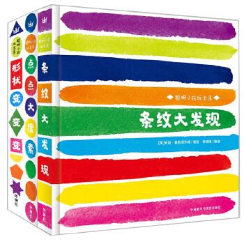 【抖音推荐】英国引进条纹大发现 点点大搜索 形状变变变全套3册聪明小孩玩出来奇想国童书0-3-6岁儿童亲子益智游戏智力玩具立体书