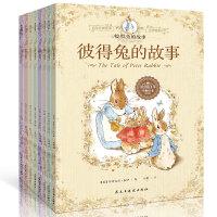 全新正版限时抢,满39包邮,活动中・・有声读物彼得兔的故事绘本8册 小学生一年级课外书注音版书籍7-8-10-12岁