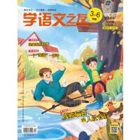 学语文之友杂志 小学语文3~6年级 2019年10月刊 真实语文 活力课堂 创新观念