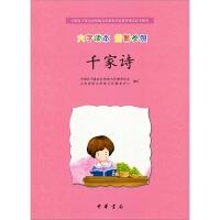千家诗--中国孔子基金会传统文化教育分会测评指定校本教材9787101095210中华书局中国孔子基
