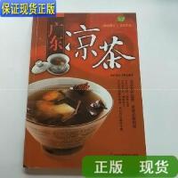 【二手旧书9成新】广东凉茶 /犀文图书 江苏科学技术出版社