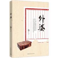 外婆 9787515349800 桃子 中国青年出版社 新华书店 正品保障