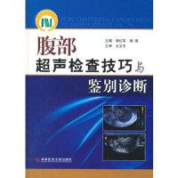 腹部超声检查技巧与鉴别诊断,科技文献出版社,林红军主编9787502386351