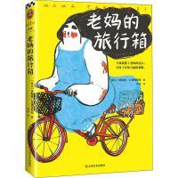 【新�A自�I】老��的旅行箱,上海文�出版社,(荷)恩斯特・凡德奎斯特