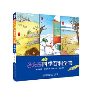 365夜四季百科全书――堆雪人