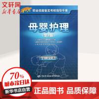 母婴护理(第2版) 中国劳动社会保障出版社
