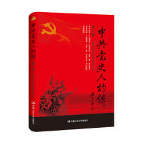中史人物传:第83卷 中国中共党史人物研究会 9787300241289