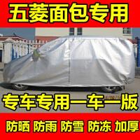 加厚五菱宏光S荣光V 之光S1S3车衣面包7座专用汽车罩七座防晒防雨