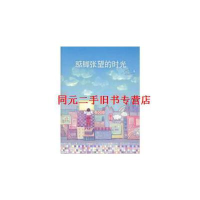 【二手旧书9成新】踮脚张望的时光 /寂地 人民文学出版社