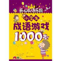 送书签~开心成语乐园:小学生成语游戏1000条(yy) 9787122270085 彭凡 化学工业出版社