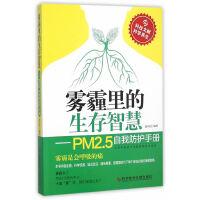 雾霾里的生存智慧――PM2.5自我防护手册