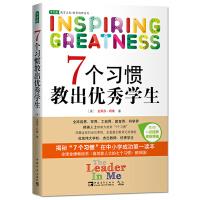 7个习惯教出优秀学生( 第2版)