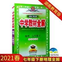 2020春中学教材全解地理七年级下册湖南教育版XJ版 7年级地理下册教材全解
