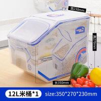 【支持礼品卡】米桶10KG家用防虫防潮密封米缸装米桶储米箱il7