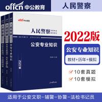 中公教育2022人民警察考试:公安专业知识(教材+历年真题+全真模拟)3本套