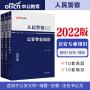 中公教育2020人民警察录用考试专用教材公安专业知识教材历年真题全真模拟试卷3本套
