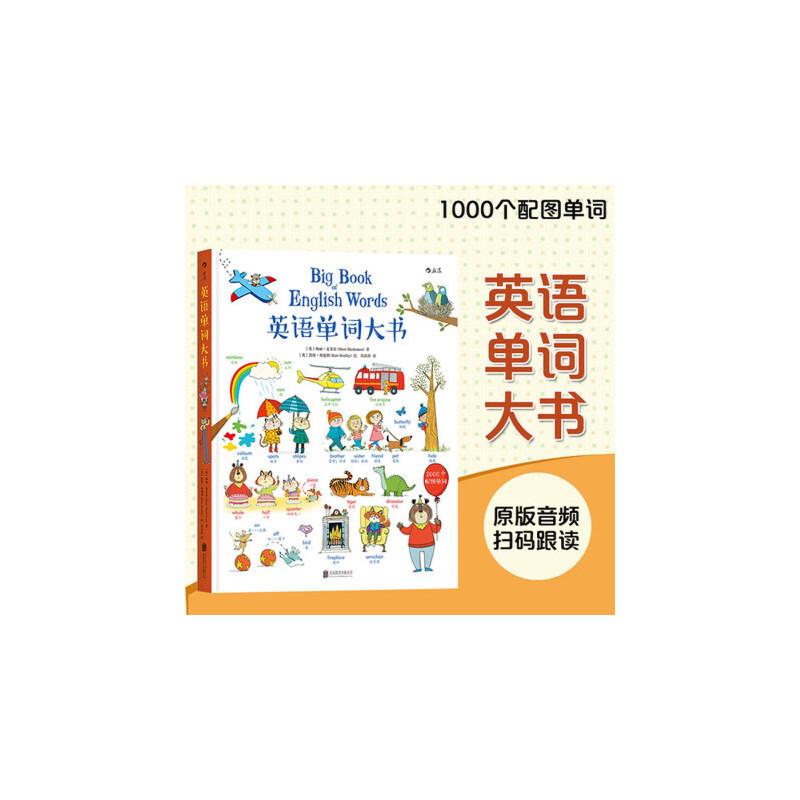 正版现货 少儿英语单词大书有声少儿英语零基础入门自学 英汉双语词汇情景学习初级教材书籍 usborne big book english words