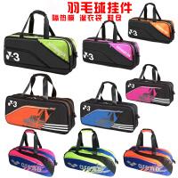 羽毛球包 6支装方包 休闲单肩 网球包 带隔热膜和湿衣袋