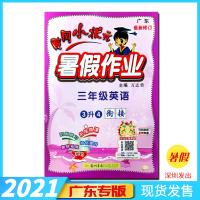 2021版黄冈小状元暑假作业三年级英语3升4衔接 广东专版新修订